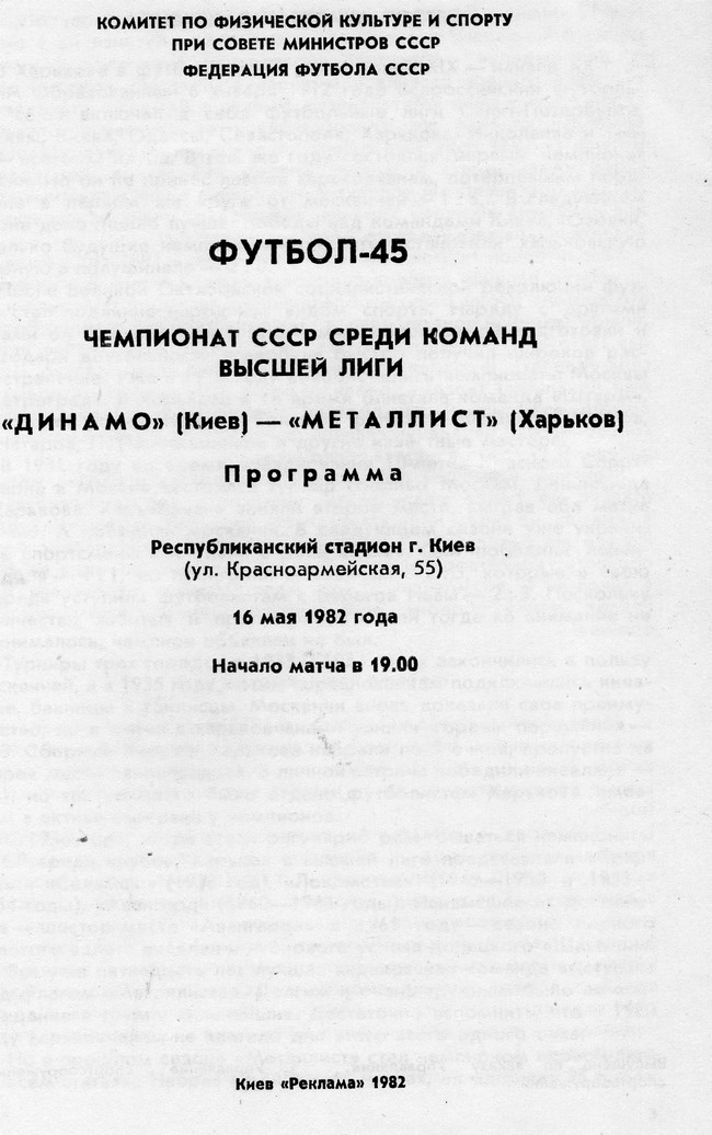 [Изображение: 1982-05-16_DK-MKh_2-1_02.jpg]