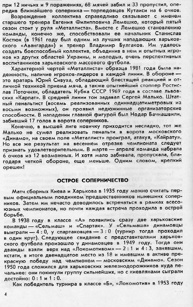 [Изображение: 1982-05-16_DK-MKh_2-1_04.jpg]