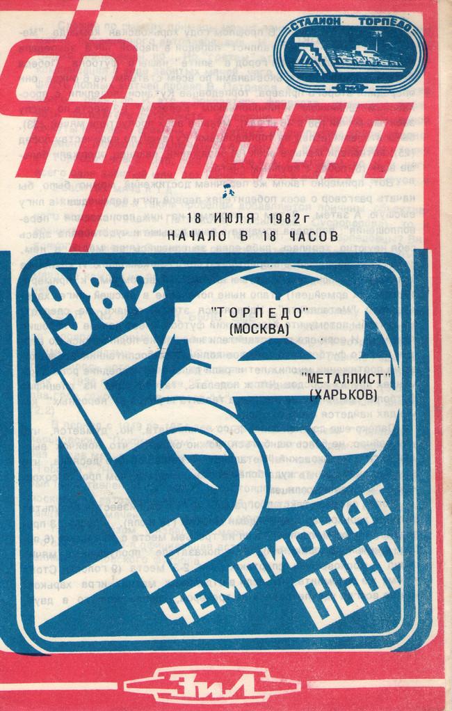 [Изображение: 1982-07-18_TM-MKh_2-0_01.jpg]