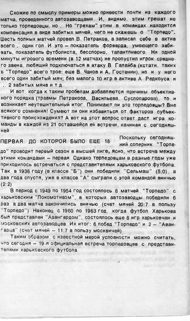 [Изображение: 1982-07-18_TM-MKh_2-0_05.jpg]