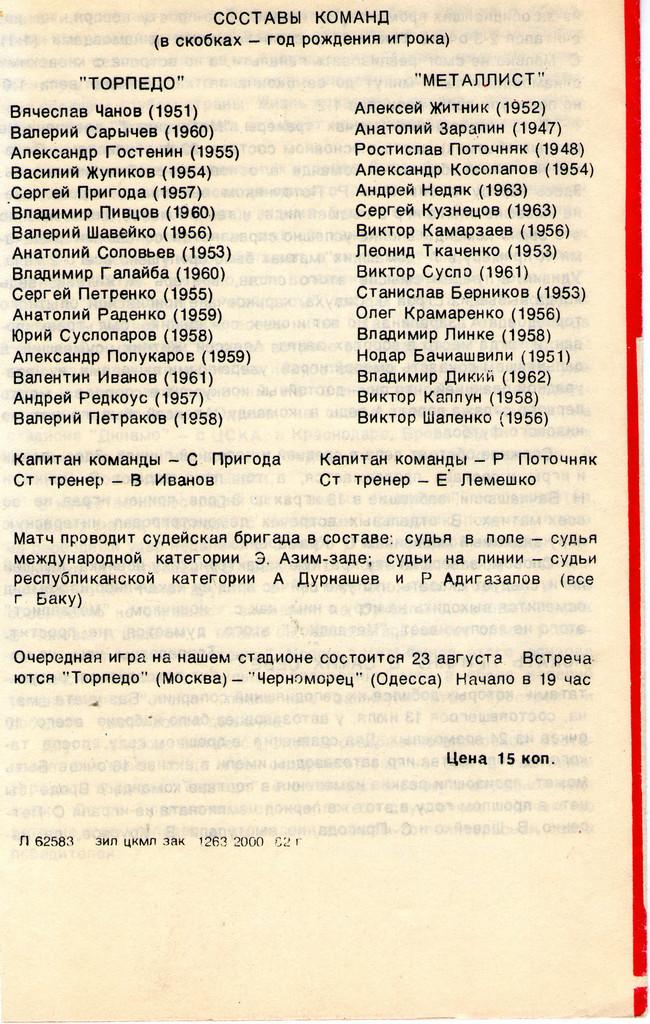 [Изображение: 1982-07-18_TM-MKh_2-0_06.jpg]