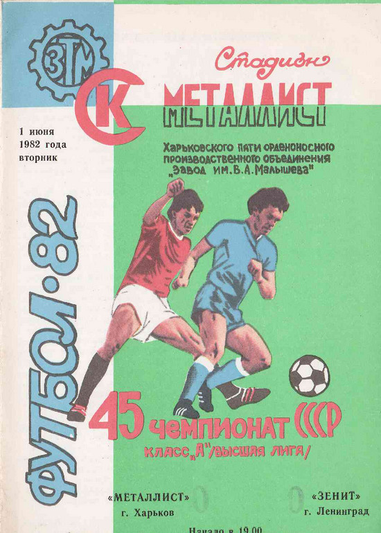 [Изображение: 1982.06.01_MKh-Zenit_01.jpg]