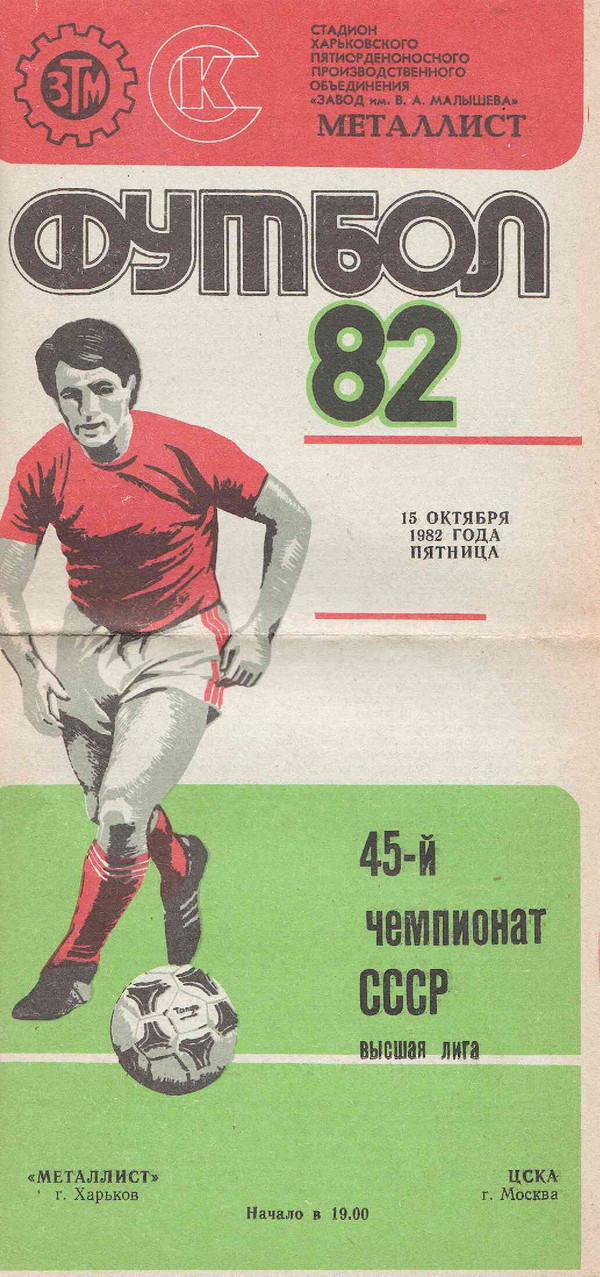 [Изображение: 1982.10.15_MKh-CSKA_01.jpg]