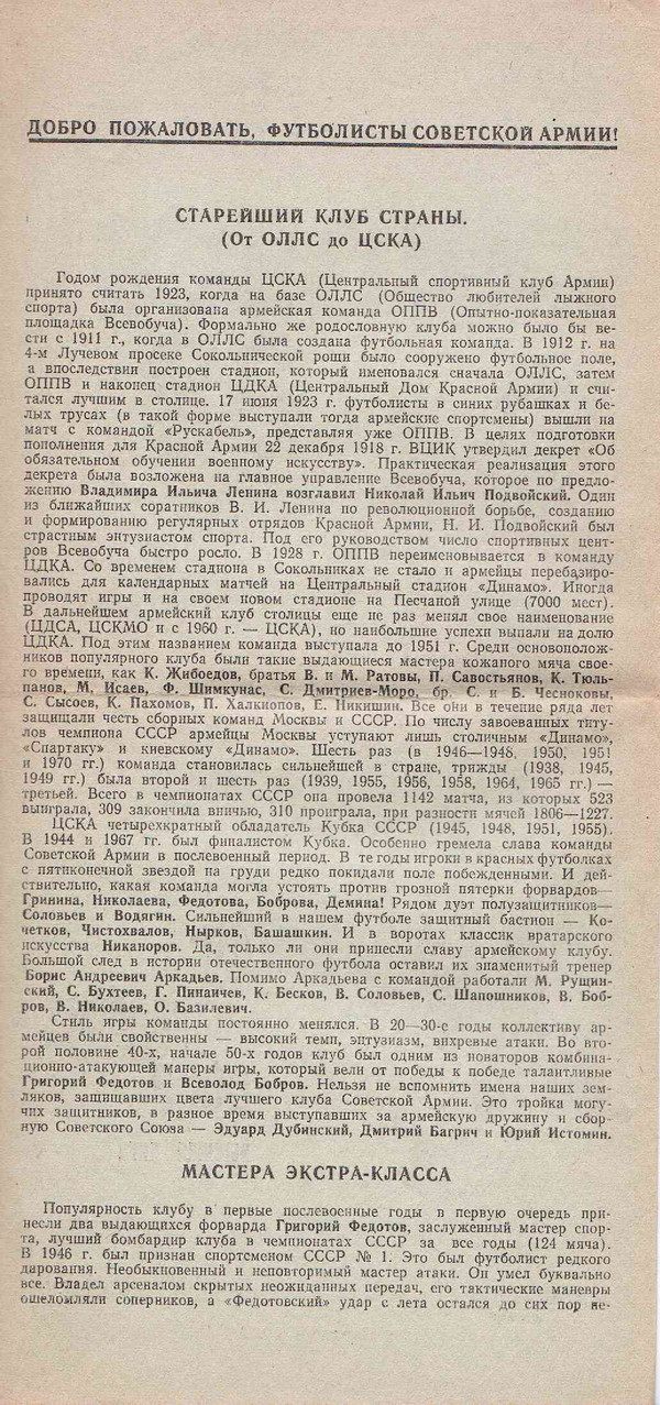 [Изображение: 1982.10.15_MKh-CSKA_02.jpg]