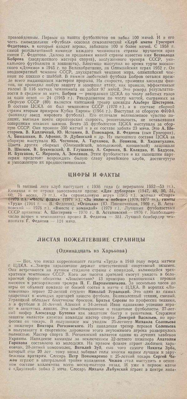 [Изображение: 1982.10.15_MKh-CSKA_03.jpg]