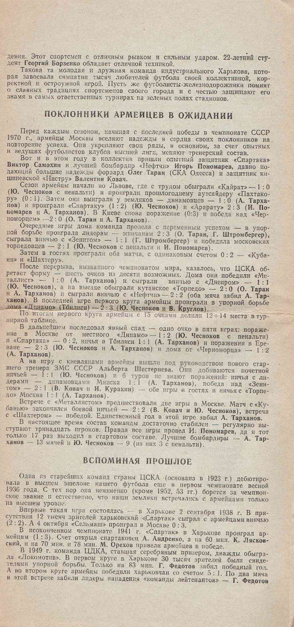 [Изображение: 1982.10.15_MKh-CSKA_04.jpg]