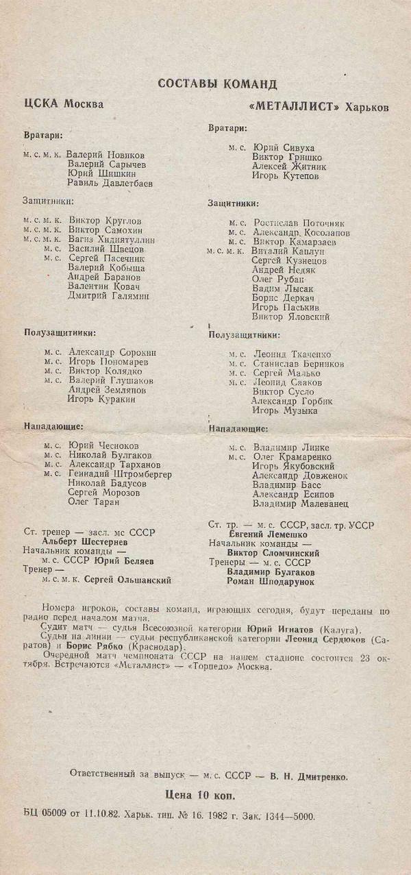 [Изображение: 1982.10.15_MKh-CSKA_06.jpg]