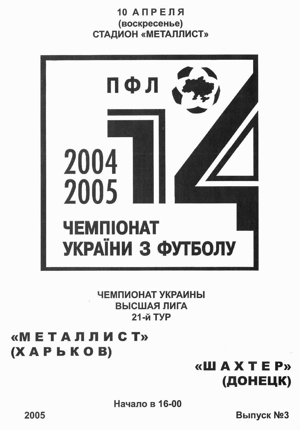 [Изображение: 2005-04-10_MKh-ShD_0-1_02.jpg]