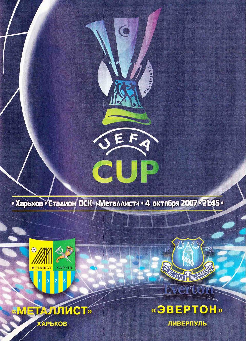 [Изображение: 2007-10-04_MKh-Everton_2-3_01.jpg]
