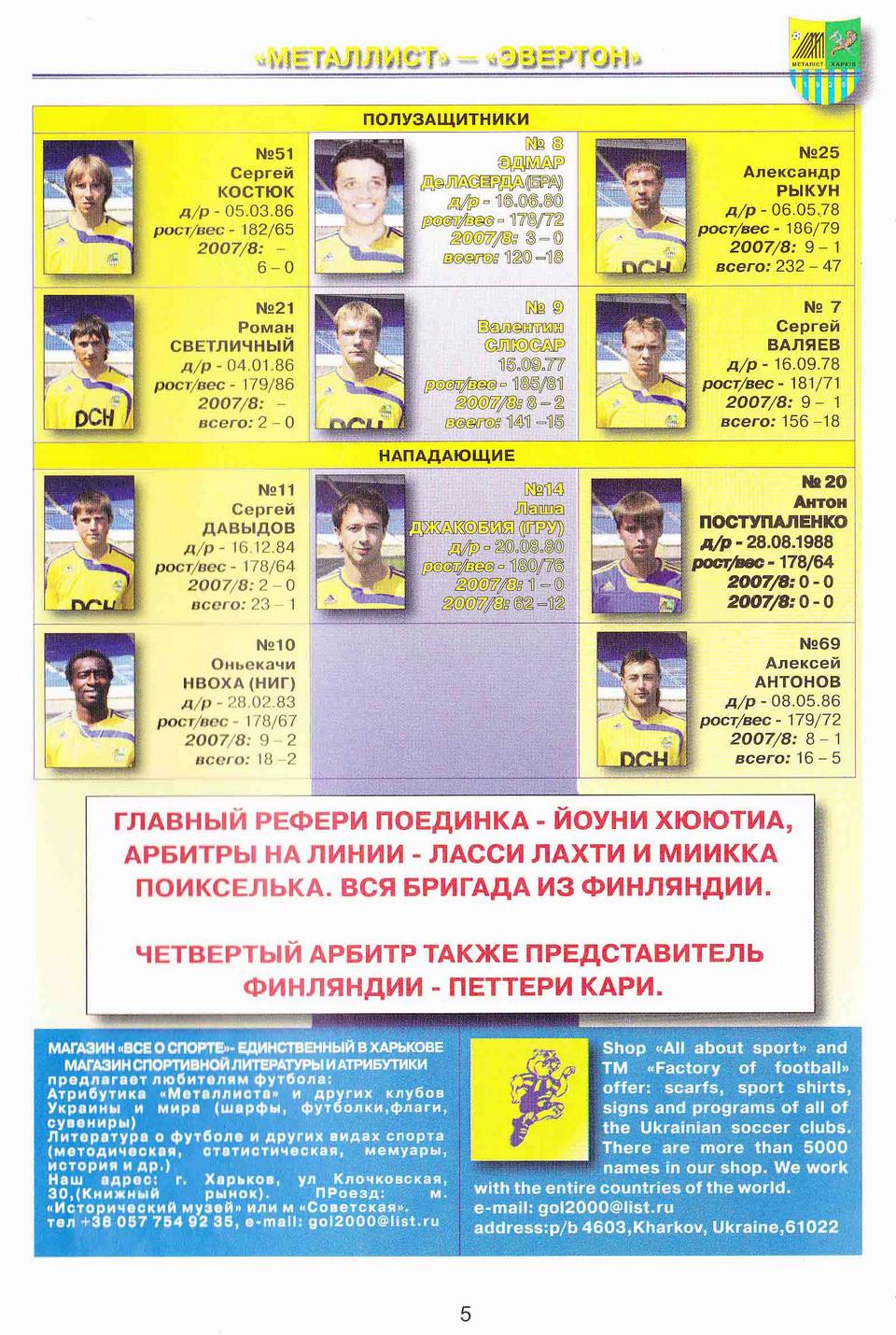 [Изображение: 2007-10-04_MKh-Everton_2-3_04.jpg]