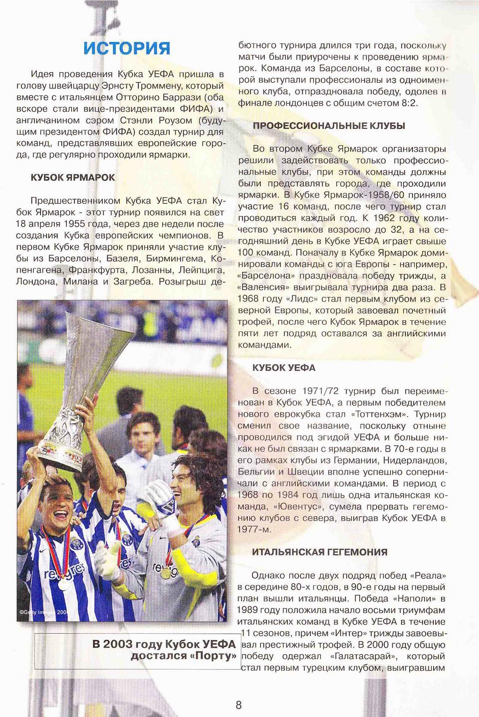 [Изображение: 2007-10-04_MKh-Everton_2-3_07.jpg]