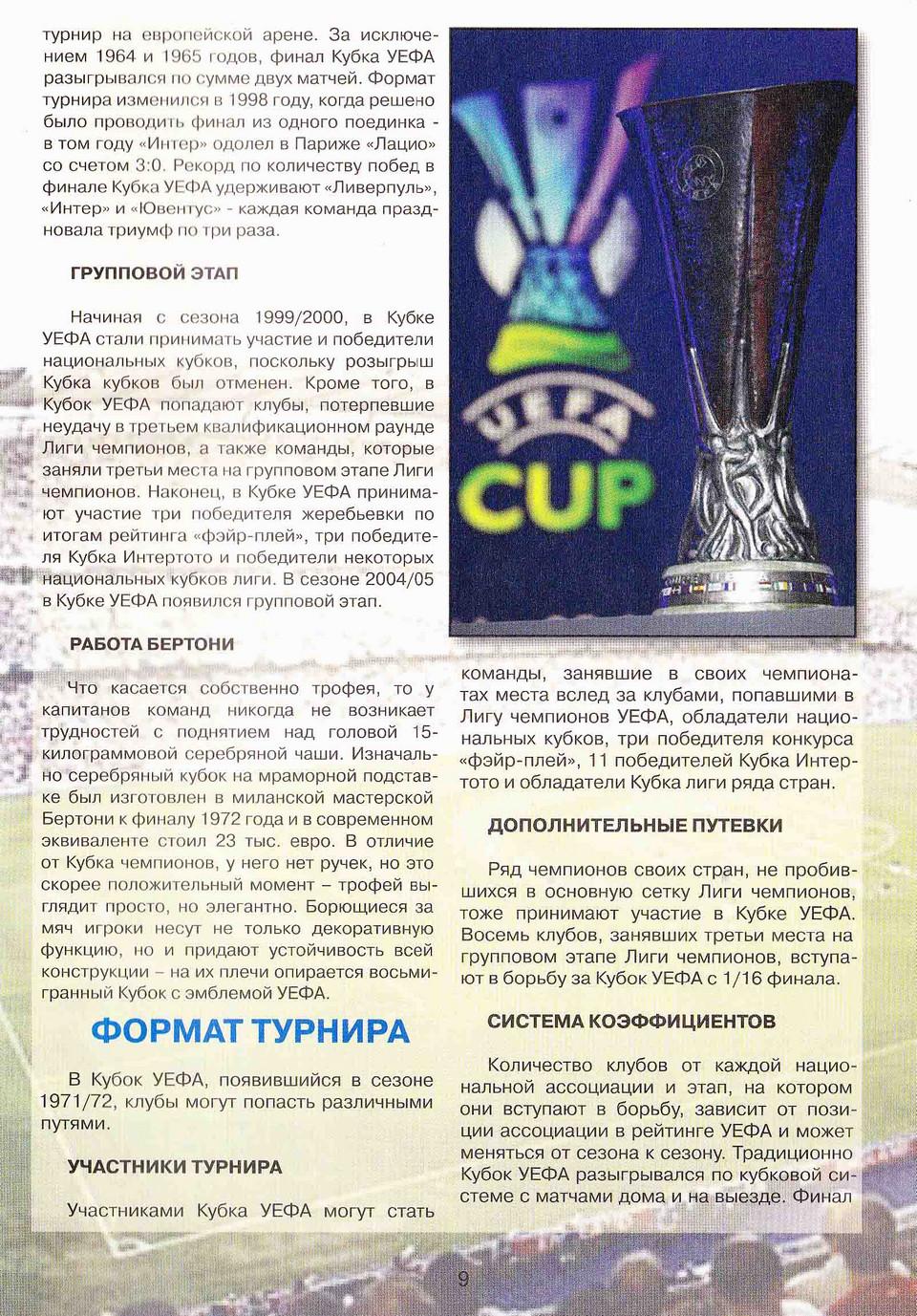 [Изображение: 2007-10-04_MKh-Everton_2-3_08.jpg]