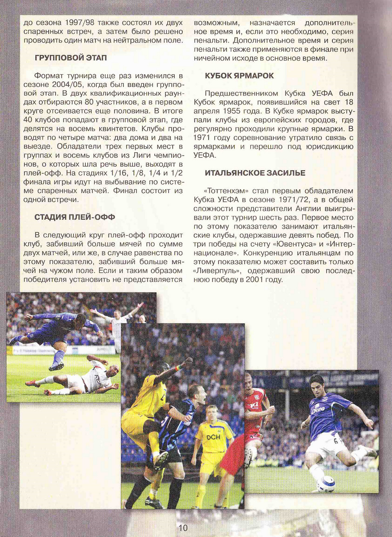 [Изображение: 2007-10-04_MKh-Everton_2-3_09.jpg]