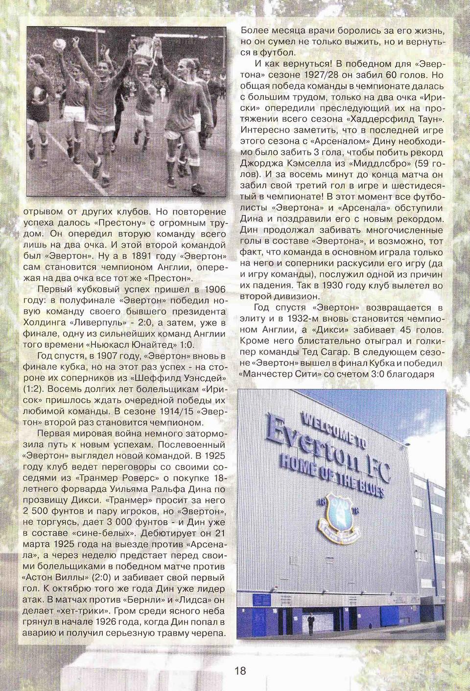 [Изображение: 2007-10-04_MKh-Everton_2-3_13.jpg]