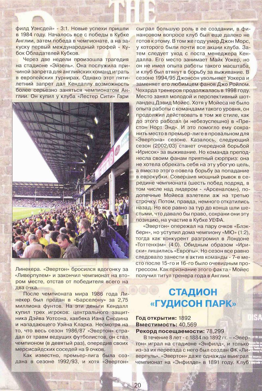 [Изображение: 2007-10-04_MKh-Everton_2-3_15.jpg]