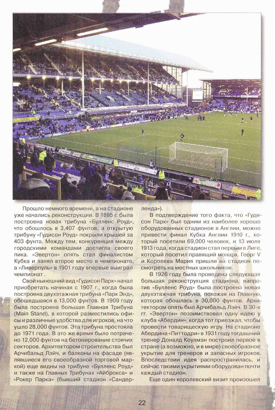 [Изображение: 2007-10-04_MKh-Everton_2-3_17.jpg]