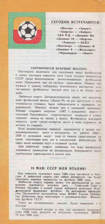[Изображение: 1984.04.29-05.jpg]