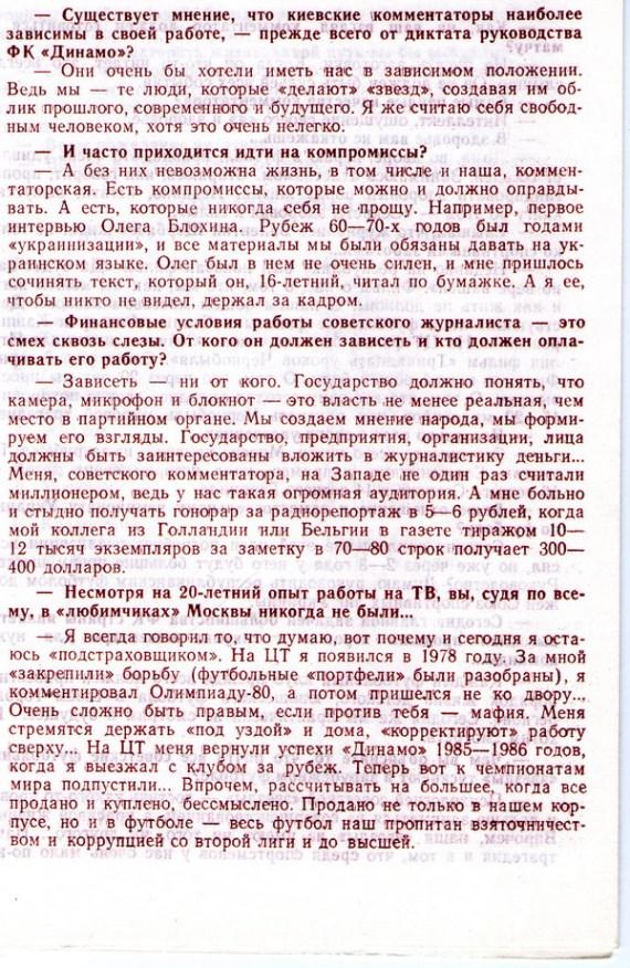 [Изображение: 1990.07.30(2)-05.jpg]