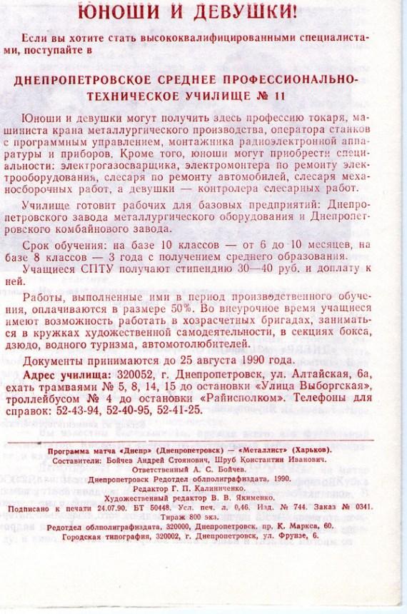 [Изображение: 1990.07.30(2)-08.jpg]